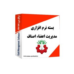 نرم افزار جامع مدیریت اعضاء اصناف