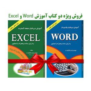 پک فروش ویژه کتابهای word و excel