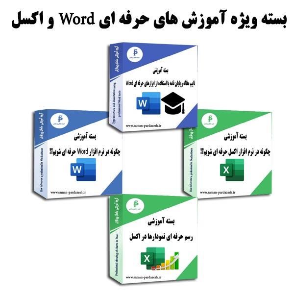 بسته کامل آموزش حرفه ای word و اکسل
