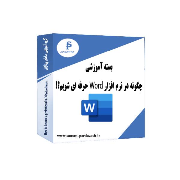 بسته نرم افزاری چگونه در نرم افزار Word حرفه ای شویم؟!