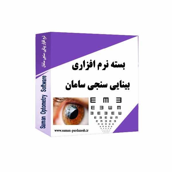 بسته بینایی سنجی
